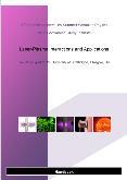 SUSSP68 Handbook